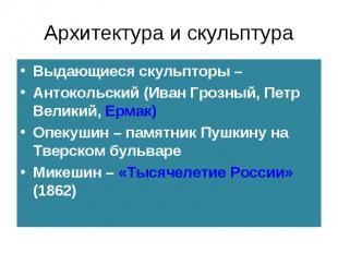 Архитектура и скульптура Выдающиеся скульпторы – Антокольский (Иван Грозный, Пет