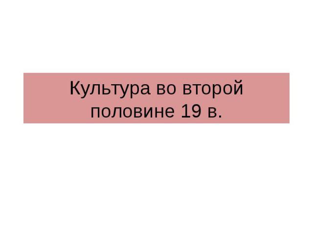 Культура во второй половине 19 в.