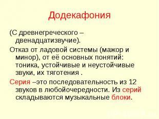 Додекафония (С древнегреческого – двенадцатизвучие).Отказ от ладовой системы (ма