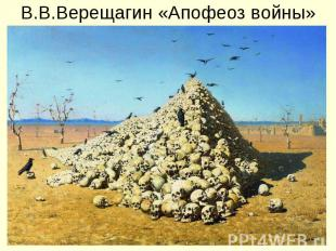 В.В.Верещагин «Апофеоз войны»