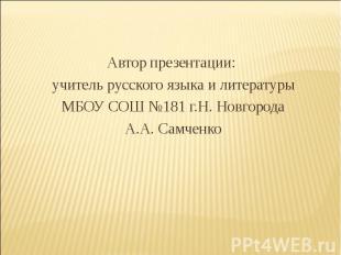 Автор презентации: учитель русского языка и литературы МБОУ СОШ №181 г.Н. Новгор