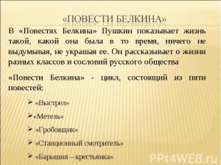 «Повести Белкина» В «Повестях Белкина» Пушкин показывает жизнь такой, какой она