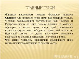 Главный герой Главным персонажем повести «Выстрел» является Сильвио. Он предстае