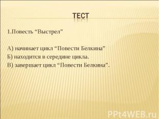 """Тест 1.Повесть """"Выстрел""""А) начинает цикл """"Повести Белкина""""Б) находится в середин"""