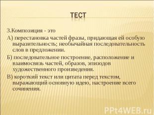 Тест 3.Композиция - этоА) перестановка частей фразы, придающая ей особую выразит