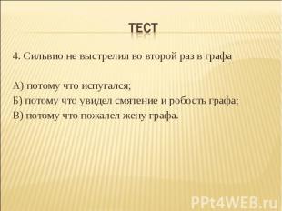 Тест 4. Сильвио не выстрелил во второй раз в графаА) потому что испугался;Б) пот