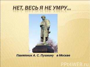 Нет, весь я не умру… Памятник А. С. Пушкину в Москве