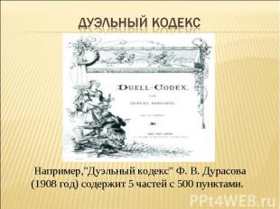 """Дуэльный кодекс Например,""""Дуэльный кодекс"""" Ф. В. Дурасова (1908 год) содержит 5"""