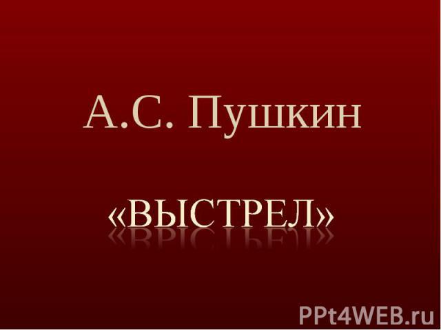 А.С. Пушкин «Выстрел»