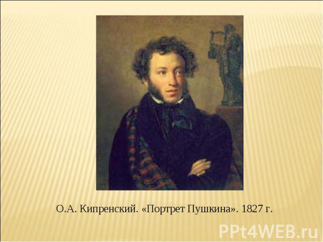 О.А. Кипренский. «Портрет Пушкина». 1827 г.