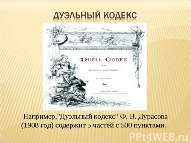 Дуэльный кодекс Например,