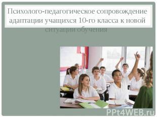 Психолого-педагогическое сопровождение адаптации учащихся 10-го класса к новой с
