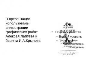 В презентации использованы иллюстрации графических работ Алексея Лаптева к басня