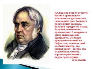 И.А.Крылов возвёл русскую басню в оригинально-классическое достоинство. Невозмож