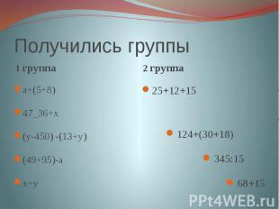 Получились группы 1 группаа+(5+8)47_36+х(у-450) -(13+у)(49+95)-ах+у2 группа25+12