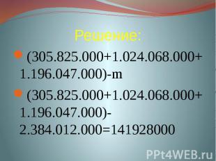 Решение: (305.825.000+1.024.068.000+1.196.047.000)-m(305.825.000+1.024.068.000+1