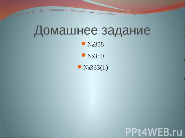 Домашнее задание №358№359№363(1)