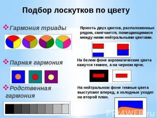Подбор лоскутков по цвету Гармония триадыПарная гармонияРодственная гармонияЯрко