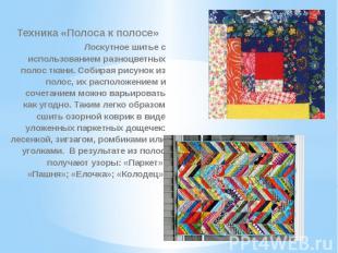 Техника «Полоса к полосе»Лоскутное шитье с использованием разноцветных полос тка
