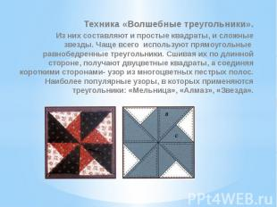 Техника «Волшебные треугольники».Из них составляют и простые квадраты, и сложные