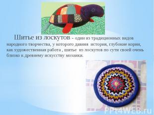 Шитье из лоскутов - один из традиционных видов народного творчества, у которого