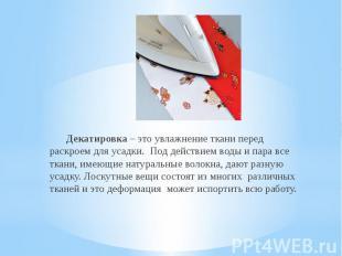 Декатировка – это увлажнение ткани перед раскроем для усадки. Под действием воды