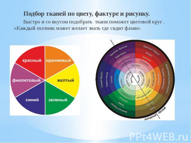 Подбор тканей по цвету, фактуре и рисунку.Быстро и со вкусом подобрать ткани поможет цветовой круг . «Каждый охотник может желает знать где сидит фазан».
