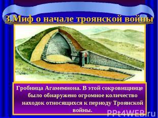 3.Миф о начале троянской войны Гробница Агамемнона. В этой сокровищнице было обн