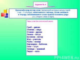 Задание № 4 Прочитайте ряд из пар слов ( временной интервал между парой слов – 3