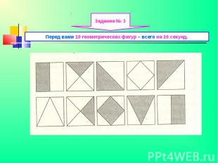 Задание № 3 Перед вами 10 геометрических фигур – всего на 10 секунд.
