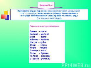 Задание № 4Прочитайте ряд из пар слов ( временной интервал между парой слов – 3