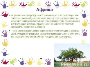 Африка Африканские дни рождения. В племени галла не существует как такового поня