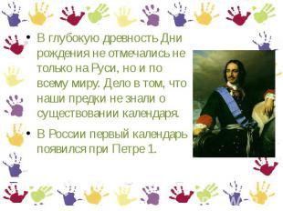 В глубокую древность Дни рождения не отмечались не только на Руси, но и по всему