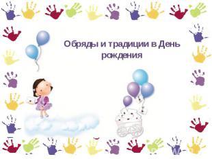 Обряды и традиции в День рождения