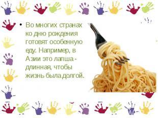 Во многих странах ко дню рождения готовят особенную еду. Например, в Азии это ла