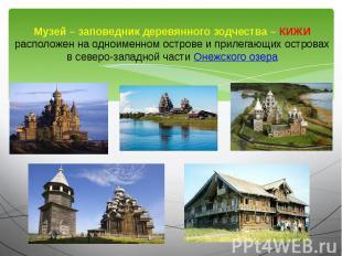 Музей – заповедник деревянного зодчества – КИЖИ расположен на одноименном остров