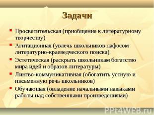 Задачи Просветительская (приобщение к литературному творчеству)Агитационная (увл