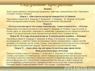 Содержание программы ВведениеЦели и задачи занятий по литературному краеведению.