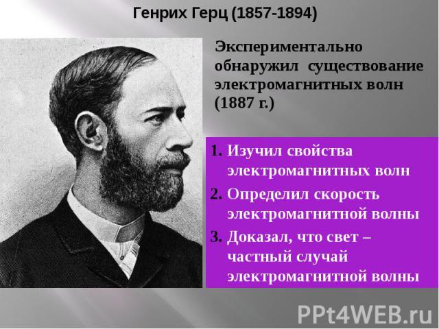 Генрих Герц (1857-1894) Экспериментально обнаружил существование электромагнитных волн (1887 г.)