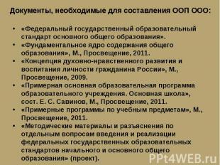 Документы, необходимые для составления ООП ООО: «Федеральный государственный обр