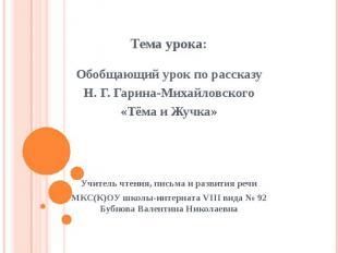 Тема урока: Обобщающий урок по рассказу Н. Г. Гарина-Михайловского «Тёма и Жучка