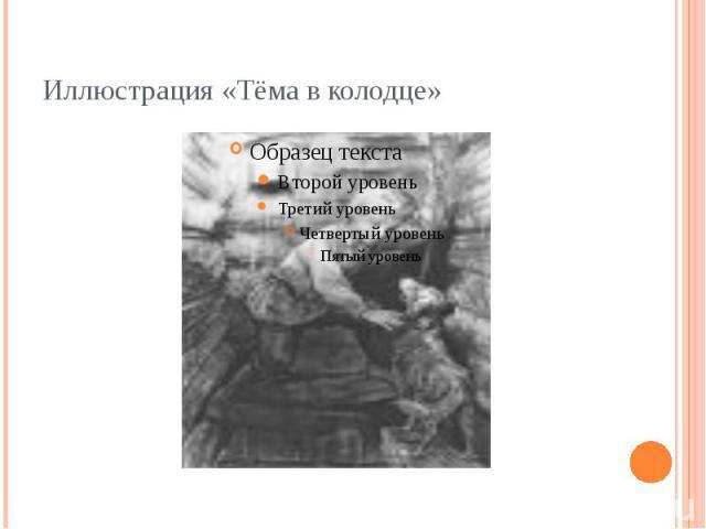 Иллюстрация «Тёма в колодце»