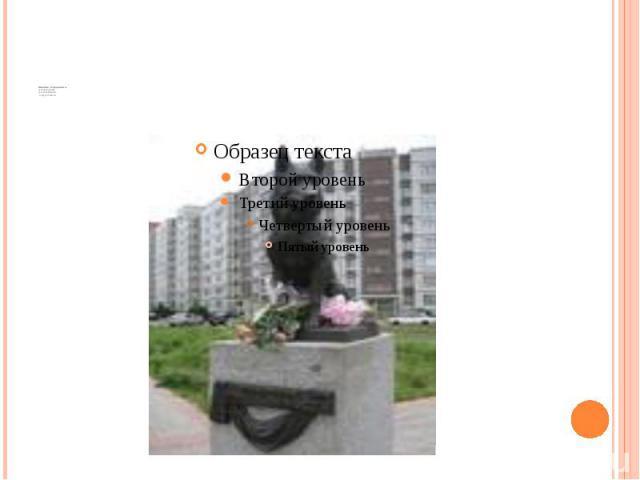 Памятник «За преданность»немецкой овчарке по кличке Верный в городе Тольятти