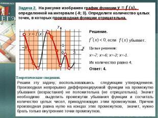 Задача 2. На рисунке изображен график функции y = f (x), определенной на интерва