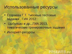 Использованные ресурсы Егораева Г.Т. Типовые тестовые задания . ГИА 2012 Цыбульк