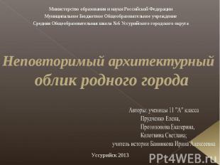 Министерство образования и науки Российской ФедерацииМуниципальное Бюджетное Общ