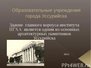 Образовательные учреждения города Уссурийска Здание главного корпуса института П