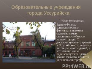 Образовательные учреждения города Уссурийска Школа педагогики. Здание Физико-мат