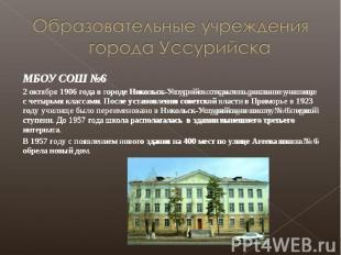 Образовательные учреждения города Уссурийска МБОУ СОШ №62 октября 1906 года в го