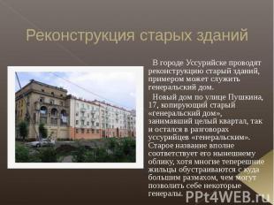 Реконструкция старых зданий В городе Уссурийске проводят реконструкцию старый зд